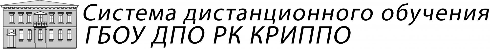 Дистанционное обучение ГБОУ ДПО РК КРИППО
